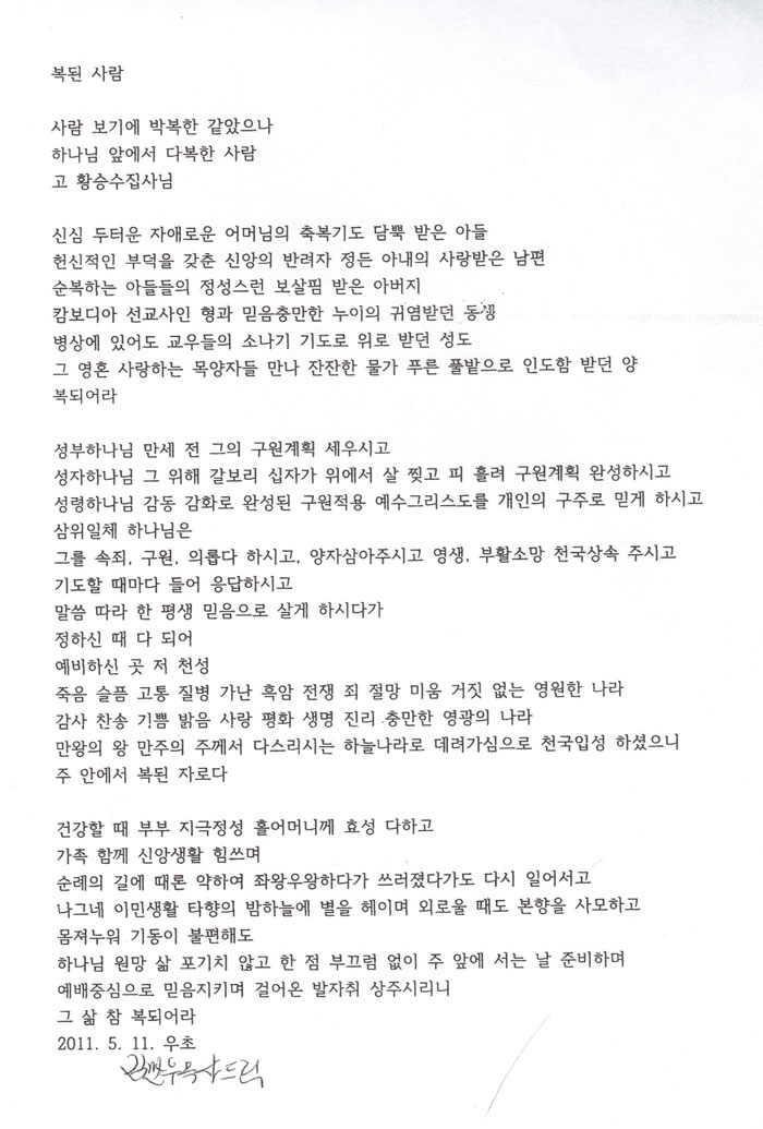 pastor-kim's-poem-for-dad1.jpg